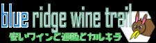 blue ridge wine trail